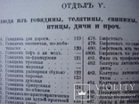 """Книга """" Образцовая кухня"""", 3000 рецептов, репринт 1892 года, фото №7"""