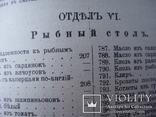 """Книга """" Образцовая кухня"""", 3000 рецептов, репринт 1892 года, фото №8"""