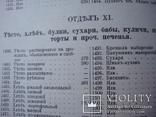 """Книга """" Образцовая кухня"""", 3000 рецептов, репринт 1892 года, фото №13"""