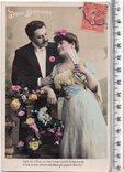 Старинная открытка. 1906 год. Романтика.(3), фото №2