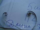 Пружина к часовому механизму. ширина 1.2 мм. 5 шт, фото №6