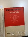 Интернационал молодежи 1941 год № 1, фото №3