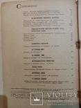 Интернационал молодежи 1941 год № 1, фото №4