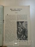 Интернационал молодежи 1941 год № 1, фото №5