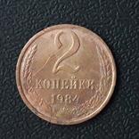 2 копейки 1984, фото №2