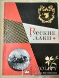 Русские лаки в собрании Эрмитажа, фото №2