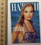 Календарик  девушка, реклама журнала «Натали» 2001 г. (эротика) / дівчина, еротика, фото №2