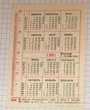 Календарик  девушка, 1991 г. (эротика, 01) / дівчина, еротика, фото №3