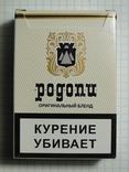 Сигареты Родопи