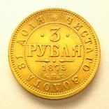 3 рубля 1875 г., фото №2