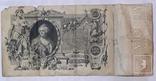 100 рублей Екатерина ll, фото №2
