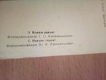 Фотокомпозиц. Кропивницького  1970г, фото №4