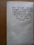 Старинная книга 1765 г., фото №6