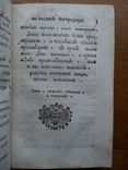 Старинная книга 1765 г., фото №8