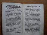 Старинная книга 1765 г., фото №9