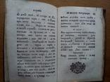 Старинная книга 1765 г., фото №10