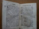 Старинная книга 1765 г., фото №13