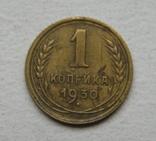 1 копейка 1930 г., фото №2