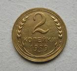 2 копейки 1929 г., фото №2