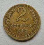 2 копейки 1932 г., фото №2