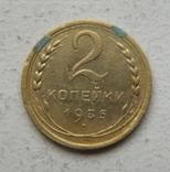 2 копейки 1935 г. н.т., фото №2