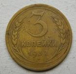 3 копейки 1932 г., фото №2