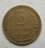 3 копейки 1935 г. ст.т., фото №2