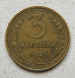 3 копейки 1929 г., фото №2