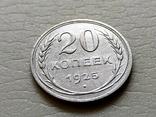 СССР 20 копеек 1925 год., фото №2