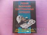 """Изд. 2001 г. """"Учебник выживания в экстремальных ситуациях"""", перев. с англ., фото №2"""