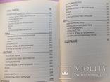 """Изд. 2001 г. """"Учебник выживания в экстремальных ситуациях"""", перев. с англ., фото №8"""