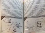 """Изд. 2001 г. """"Учебник выживания в экстремальных ситуациях"""", перев. с англ., фото №9"""