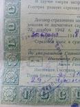 """"""" Госстрах """" Полис по страхованию от несчастных случаев Николаев 1948 г, фото №4"""