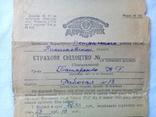 """"""" Держстрах """" Страхове свідоцтво Миколаїв 1948 р, фото №3"""