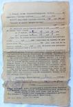 """"""" Держстрах """" Страхове свідоцтво Миколаїв 1948 р, фото №4"""