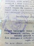 """"""" Держстрах """" Страхове свідоцтво Миколаїв 1948 р, фото №5"""