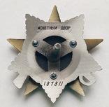 Орден Отечественная война / ВОВ (копия), фото №5