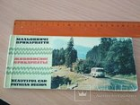Набор открыток Живописное Прикарпатье 1967г., фото №3