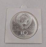 "10 рублей СССР ""Олимпиада 80"", 1978г., фото №4"