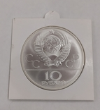 "10 рублей СССР ""Олимпиада 80"", 1978г., фото №5"