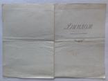 1950-е  Дипломы и грамота, фото №6