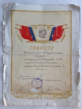 1950-е  Дипломы и грамота, фото №9