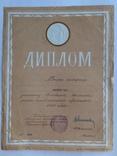 1960-е  Дипломы и грамота, фото №6