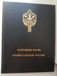 Нагрудные знаки Императорской России, фото №2