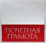 1980-е  Грамоты 6шт., фото №5