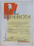 1970-е. Грамоты 3 шт., фото №5