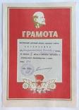 Грамоты и Дипломы. 6 шт., фото №6