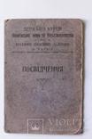 Посвідчення про закінчення Державних курсів української мови. Харків 1930, фото №2