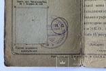Посвідчення про закінчення Державних курсів української мови. Харків 1930, фото №6