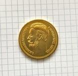 Монета. Николай Второй. 1902 г. Реплика, фото №2